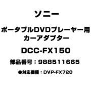 DCC-FX150 [ポータブルDVDプレーヤー用 カーアダプター 988511665]