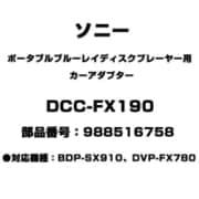 DCC-FX190 [ポータブルブルーレイディスクプレーヤー用 カーアダプター 988516758]