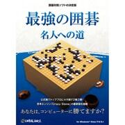 最強の囲碁 -名人への道- [Windows]