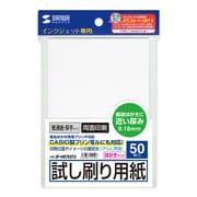 JP-HKTEST5 [インクジェット試し刷りハガキ 厚手タイプ 50枚入り]