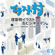 イラスト村 Vol.67 建築物イラスト&ビジネスマン [Windows]