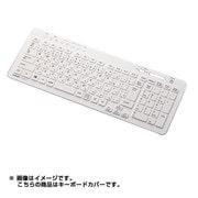 PKC-98NX14WH [キーボード防塵カバー デスクトップ用 シリコンタイプ ホワイト]