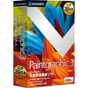 Paintgraphic 3 [Windows]
