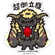 CAPCOM×B-SIDE LABEL ステッカー モンスターハンター 超御立腹。 [キャラクターグッズ]