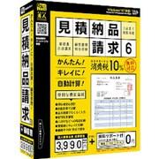 見積・納品・請求6 [Windowsソフト]