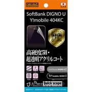 RT-KDUFT/O1 [SoftBank DIGNO U/Y!mobile DIGNO C 404KC用 液晶保護フィルム 5Hなめらかタッチ光沢 防指紋アクリルコートフィルム]