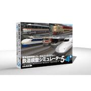 鉄道模型シミュレーター 5-4+ [Windows]