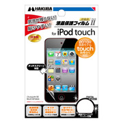 IPGF2-TC4 [液晶保護フィルム MarkII Apple iPod touch 第4世代(2010年発表モデル)]