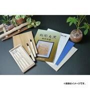 板彫大黒セット [道刃物オリジナルテキストの木彫セット]