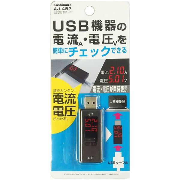 AJ-457 [USB電流・電圧チェッカー 同時表示付]
