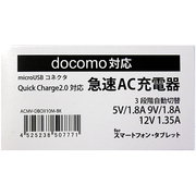 ACMV-DBOX10M-BK [クイックチャージ 2.0対応急速AC充電器 docomo用 ブラック]
