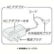 FFJ9140001 [ナノイー発生機用 ACアダプター ホワイト]