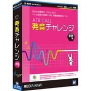 ATR CALL 発音チャレンジ 単語編 [Windowsソフト]