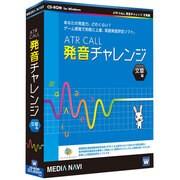 ATR CALL 発音チャレンジ 文章編 [Windowsソフト]