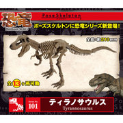 ポーズスケルトン恐竜シリーズ101 ティラノサウルス [コレクショントイ]