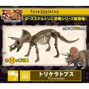 ポーズスケルトン恐竜シリーズ102 トリケラトプス [コレクショントイ]
