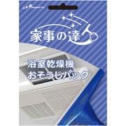 家事の達人 浴室乾燥機おそうじパック [チケット型ハウスクリーニング 1回分]