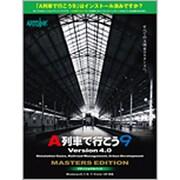 A列車で行こう9 Version4.0 マスターズ アディショナルパック [Windowsソフト]