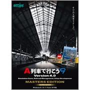 A列車で行こう9 Version4.0 マスターズ コンプリートパック [Windowsソフト]