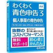 わくわく青色申告3 [Windowsソフト]