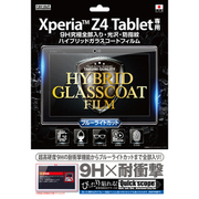 RT-Z4TFT/V1 [Xperia Z4 Tablet用 9H究極全部入り/光沢/防指紋ガラスコートフィルム]
