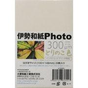 kt300Pc [伊勢和紙Photo とりのこ色 ハガキサイズ 20枚]