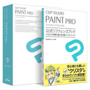 CLIP STUDIO PAINT PRO 公式リファレンスブックモデル HYB [Windows/Mac OS X]