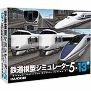 鉄道模型シミュレーター5-13+ [Windowsソフト]