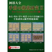 囲碁大全 手筋の徹底研究 II [Windowsソフト]