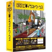 3D工事イラストワークス