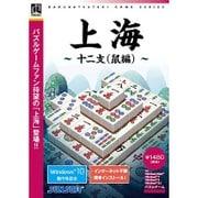 爆発的1480シリーズ ベストセレクション 上海 -十二支(鼠編)- [Windowsソフト]