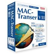 MAC-Transer V11 [Macソフト]