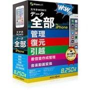 TP0021 スマホWOW データ全部 for iPhone [Windowsソフト データ管理/データ復元/データ引越/着信音作成管理/音楽動画変換]