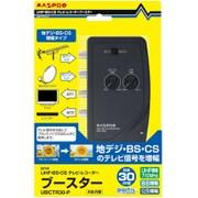 UBCTR30-P [家庭用 UHF・BS・CSテレビ・レコーダーブースター]