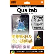 RT-QT01F/DA [au Qua tab 01用 液晶保護フィルム 耐衝撃 光沢 防指紋]