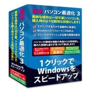 FL7761 [高速・パソコン最適化 3 Windows 10対応版]