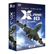 フライトシミュレータ Xプレイン10 日本語 価格改定版 [Windows]