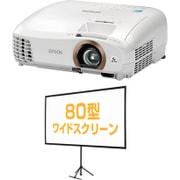 EH-TW5350S [dreamio(ドリーミオ) ホームプロジェクター 3D映像対応 80型ワイドスクリーンセットモデル]