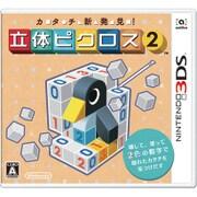 カタチ新発見! 立体ピクロス2 [3DSソフト]
