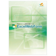 ExcelWebForm [Windowsソフト]