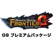 モンスターハンター フロンティアG9 プレミアムパッケージ [Windowsソフト]