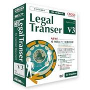 Legal Transer V3 [Windowsソフト]