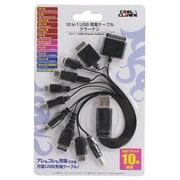 CC-USBK-BK [3DS/Wii U/PS Vita/Walkman/iPhone/スマートフォン用ほか 10 in 1 USB充電ケーブル クラーケン]