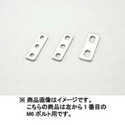 0900-529-20401 [ユニバーサルステー ストレート 70mm(2.5mm厚) M6ボルト用/3PLCS ステンレス製素地]