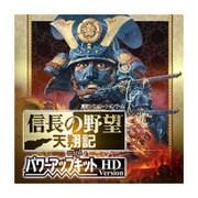 信長の野望・天翔記 with パワーアップキット HD Version [Windowsソフト]