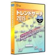 トレンドサーチ2015 通常版 [Windows ソフト]