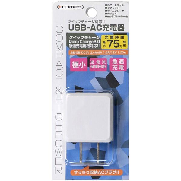 LAC-R1UQC2WH [USBAC充電器 QuickCarge2.0対応 ホワイト]