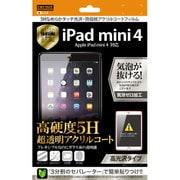 RT-PM3FT/O1 [iPad mini 4 高光沢タイプ 5Hなめらかタッチ光沢 防指紋アクリルコートフィルム]