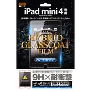 RT-PM3FT/V1 [iPad mini 4 ブルーライトカット 9H耐衝撃 光沢 防指紋ハイブリッドガラスコートフィルム]
