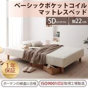 YS-8051 [コスパクリエーション ベーシックポケットコイルマットレス ベッド セミダブル 脚 22cm]